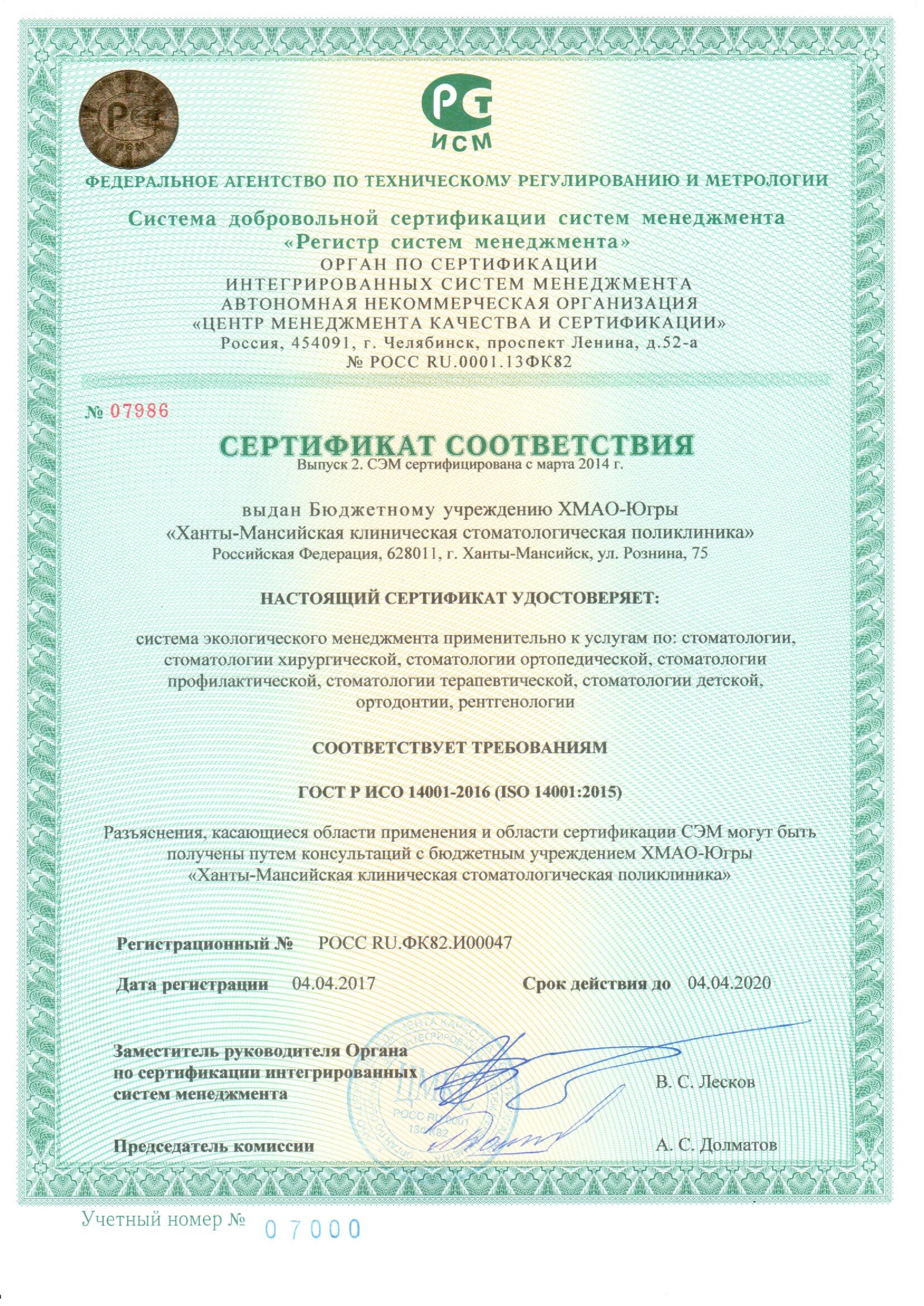 ИСО 14001 система экологического менеджмента 2007 в Твери