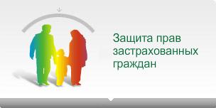 Защита прав страхователей откроешь