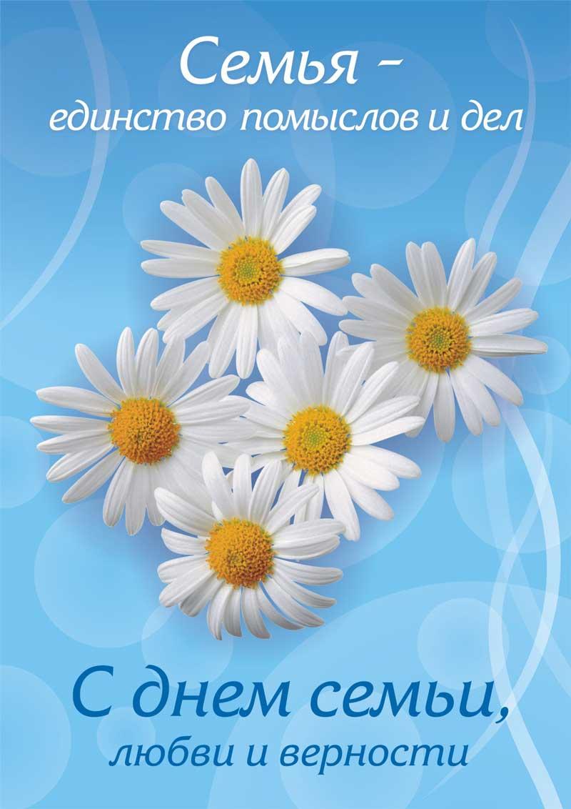 День семьи любви и верности картинки открытки, кирова для