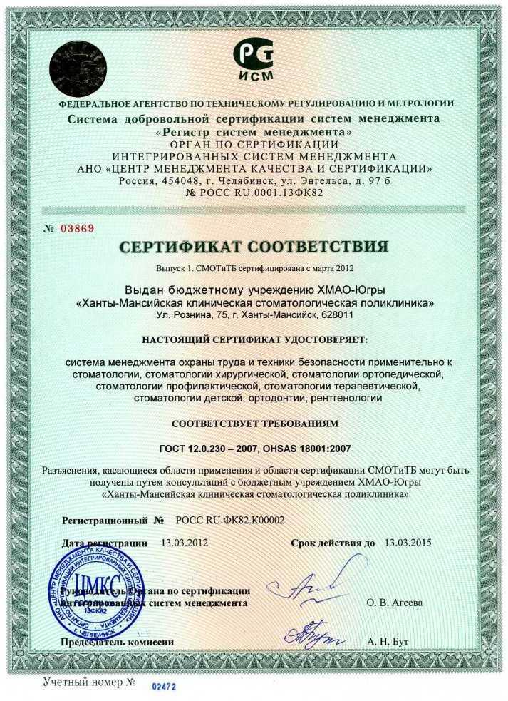 Гост 12.0 230 2007 в Чапаевске